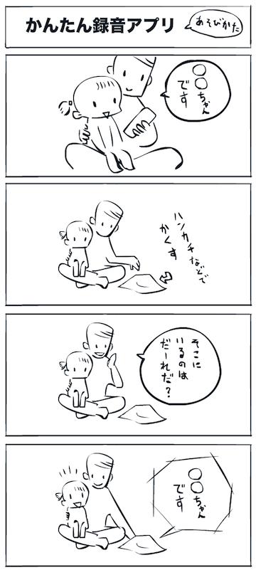 Recapp_comic
